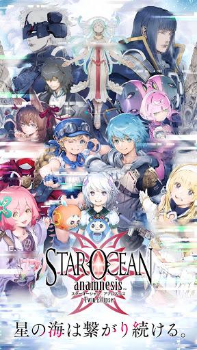 STAR OCEAN -anamnesis- astuce Eicn.CH 1