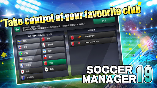 Soccer Manager 2019 – SE astuce Eicn.CH 1