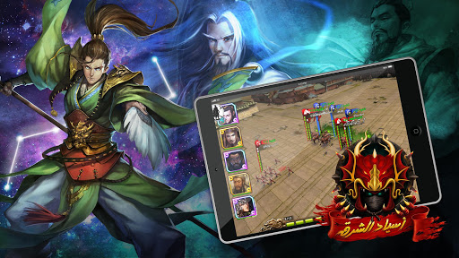 Masters of East astuce Eicn.CH 1