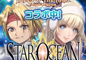Tlcharger Code Triche STAR OCEAN -anamnesis- APK MOD